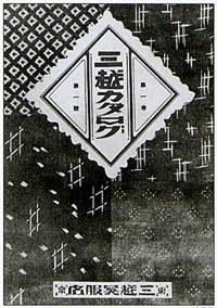 三越通販02