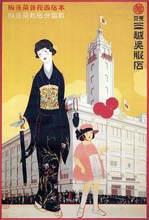 三越本店西館修築落成 1925