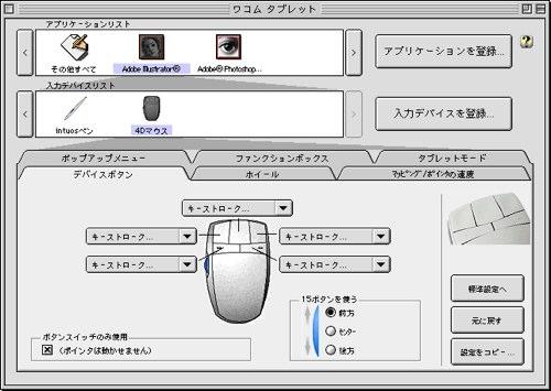 4Dマウス設定