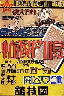 鳴門秘帖 1927