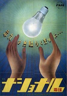 ナショナル電球 1940