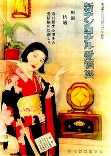 ナショナルラジオ R-31