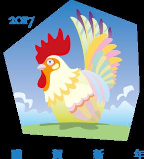 2017年賀用