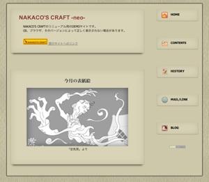 NAKACO'S CRAFT -neo-