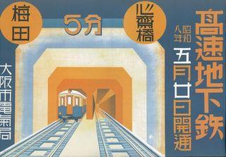 大阪地下鉄1933
