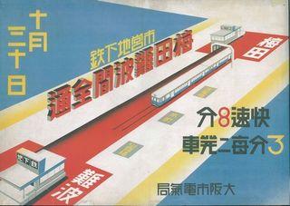 大阪地下鉄1935