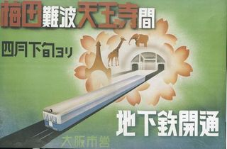 大阪地下鉄1938-2