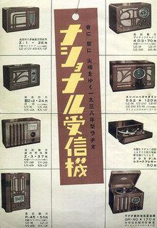 ナショナルラジオ