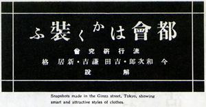 昭和7年の街撮り00