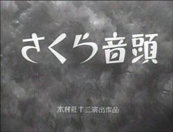 NAKACO'S CRAFT'S WEBLOG: 「さくら音頭」流行す