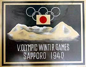 札幌大会 1940