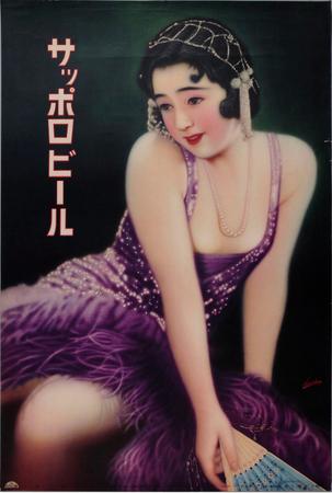 サッポロビール 1931