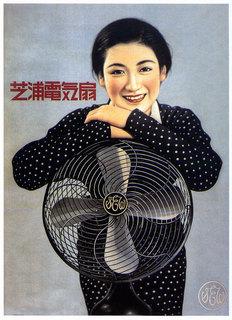 芝浦電機扇