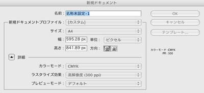 新規ファイル