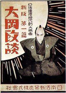新版大岡政談 1928