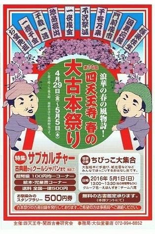 四天王寺春の大古本祭は4月29日から