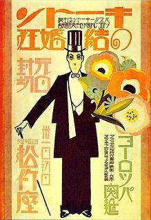 キートンの結婚狂 1929