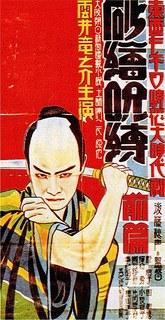 砂絵呪縛 東亜キネマ 1927