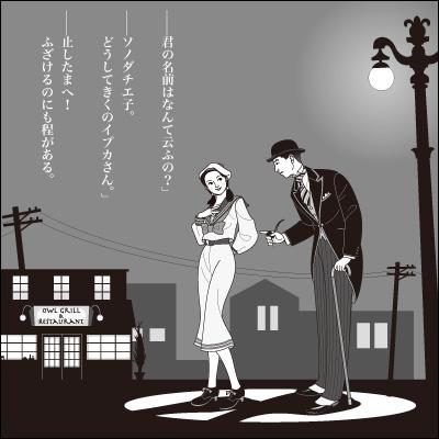 渡辺温「少女」より