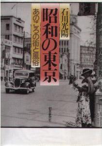 昭和の東京