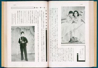 寶塚少女歌劇廿年史03