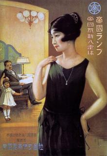 帝國ランプ 1926