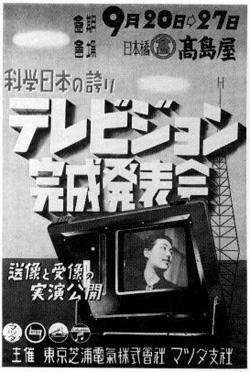 テレビジョン完成発表会
