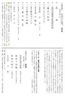 松旭斎天華一座 1918-2