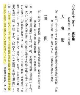 松旭斎天華一座 1929-2