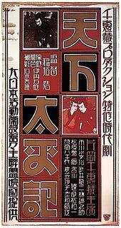 天下太平記 1928