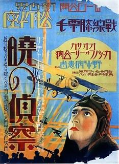 暁の偵察 1930