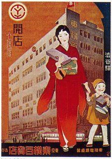 東横1934