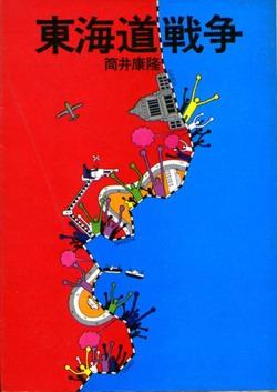 東海道戦争