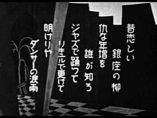 東京行進曲 歌詞字幕