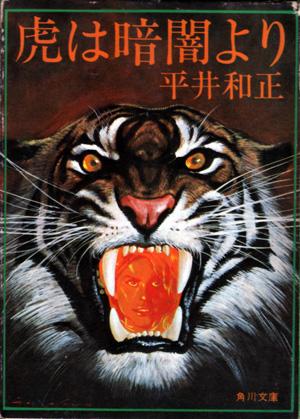 虎は暗闇より