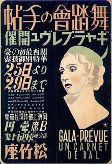 舞踏会の手帖 1938