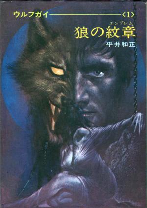 狼の紋章(エンブレム)
