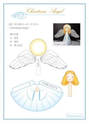 Christmas Angel Paper Craft