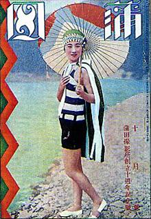 雑誌「蒲田」